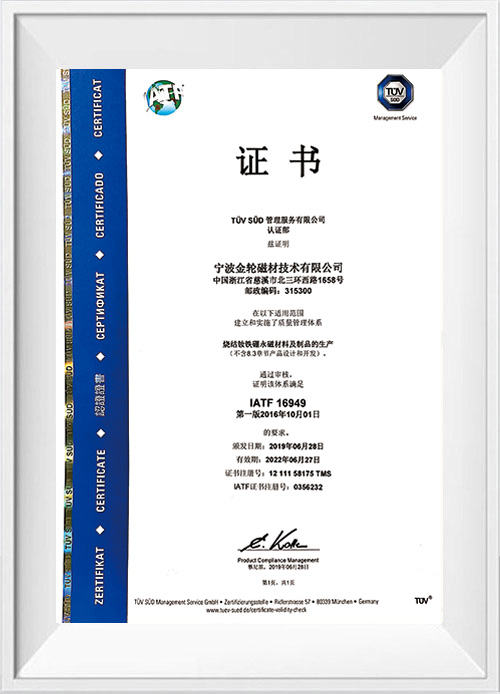System certificate